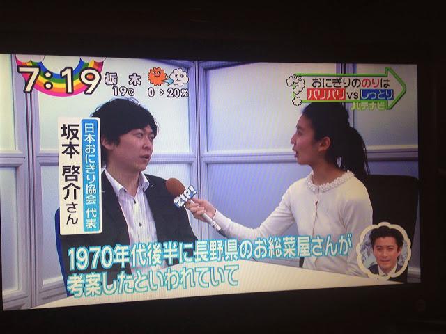 日本おにぎり協会、日本テレビメディア掲載実績